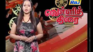 Subscribe & Stay connected : https://www.youtube.com/channel/UCo6XUuu19Kh1WCorvh-3vQA?sub_confirmation=1Vellithirai  20-07-17.....................For More Videos Visit : http://www.rajtvnet.in/Subscribe & Stay connected : https://www.youtube.com/channel/UCo6XUuu19Kh1WCorvh-3vQA?sub_confirmation=1Also Stay Tuned with us on :-Google Plus - https://plus.google.com/u/0/106281398516203473574Category : Film & AnimationLicense : Standard YouTube License    Category        People & Blogs     License        Standard YouTube License