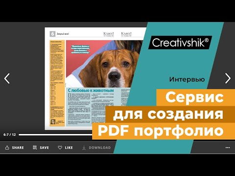 Как создать портфолио в формате PDF - RepeatYT - Twoje utwory w petli!