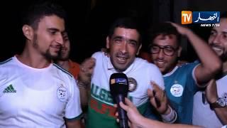 الجزائريون يعبرون عن فرحتهم بتتويج المنتخب الوطني بكأس إفريقيا
