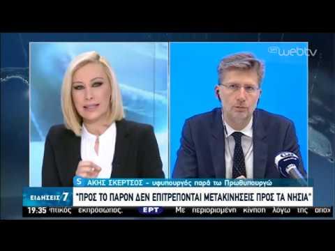 Ο Υφυπουργός παρά τω Πρωθυπουργώ Άκης Σκέρτσος στην ΕΡΤ | 28/04/2020 | ΕΡΤ