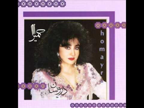 Homayra -  Az Daste Eshgh | حمیرا -  از دست عشق (видео)