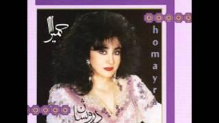 Homayra -  Az Daste Eshgh |حمیرا -  از دست عشق