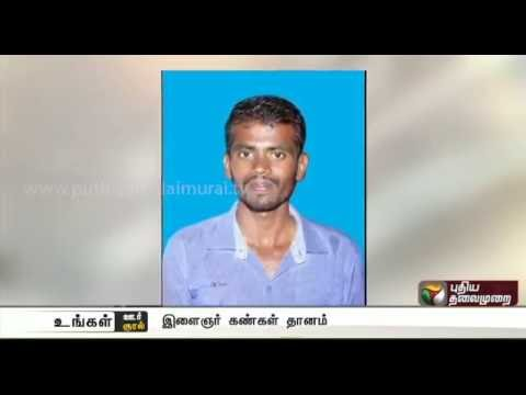 Eyes-of-youth-dead-in-road-accident-donated-in-Manapparai-Trichy