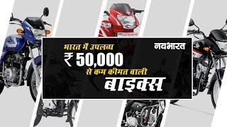 भारत में उपलब्ध ₹ 50,000 से कम कीमत वाली बाइक्स