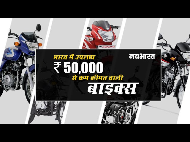 भारत में उपलब्ध ₹ 50,000 से कम कीमत वाली बाइ..