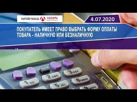 Новостная лента Телеканала Интекс 04.07.20.