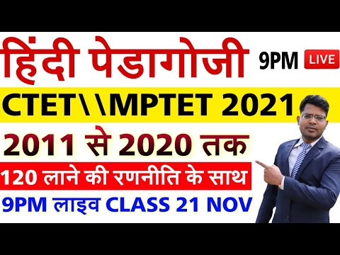 Hindi pedagogy 50 very imp target CTET 2021 & MPTET 2021 HINDI PEDAGOGY COMPLETE COURSE