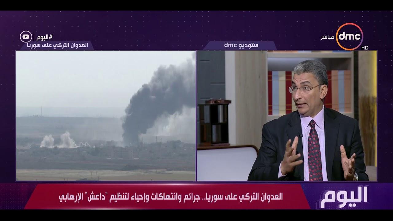 اليوم - د. بشير عبد الفتاح :  القوات التركية تكبدت خسائر كثيرة بسبب بسالة جنود حزب العمال الكردستاني
