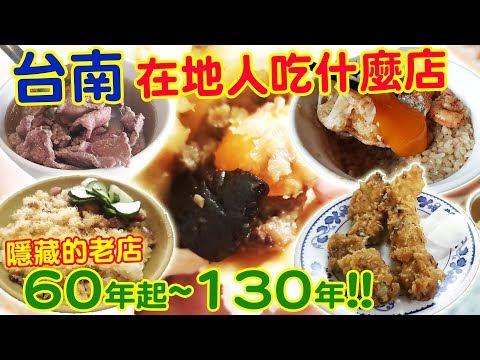 台南美食 │ 台南本地人隱藏的秘密美食老店 , 店齡 60年 起 ~ 130 年 , 在地人推薦