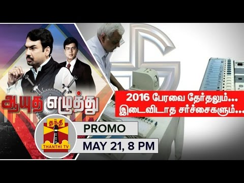 -21-05-2016-Ayutha-Eazhuthu--TN-Elections-2016-and-Relentless-Controversies-Promo-Thanthi-TV