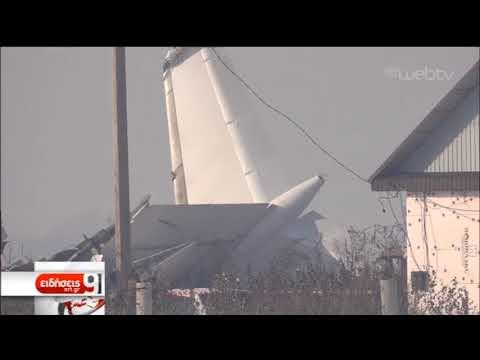 Αεροπορική τραγωδία στο Καζακστάν-Ημέρα εθνικού πένθους το Σάββατο   27/12/2019   ΕΡΤ