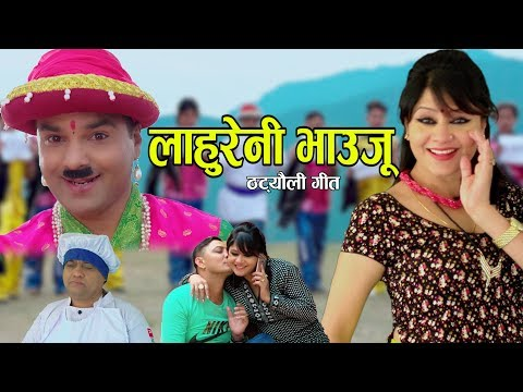 (लाहुरेनी भाउजू || New Nepali Lok Comedy Song 2075, 2018 || Lahureni Bhauju || Resham Sapkota - Duration: 15 minutes.)