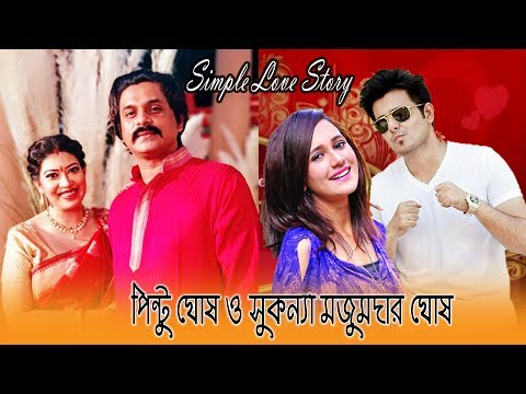 Simple Love Story-30 || Pintu Ghosh & Sukanya Ghosh Majumder