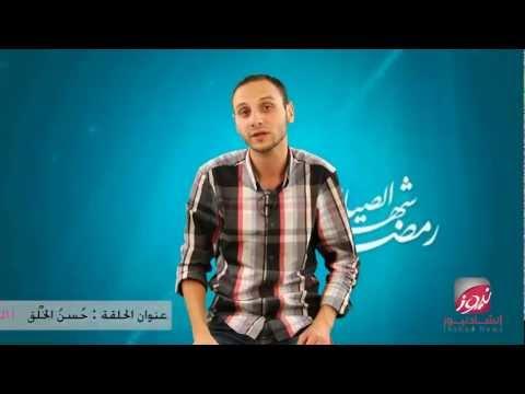 الحلقة الخامسة عشر - يا باغي الخير أقبل