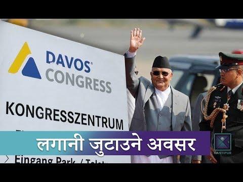 (Kantipur Samachar | विश्व आर्थिक मञ्चको सम्मेलनमा नेपाल, वैदेशिक लगानी भित्र्याउने अवसर - Duration: 3 minutes, 22 seconds.)