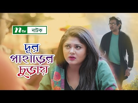 Download Dur Paharer Churay | দূর পাহাড়ের চুড়ায় | Apurba | Moushumi Hamid | Romantic Comedy Natok | NTV Natok hd file 3gp hd mp4 download videos