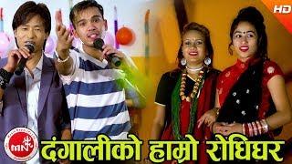 Hamro Dangali Rodhi Ghar - Muna Thapa & Dev Birahi Ft. Gopal & Rejina