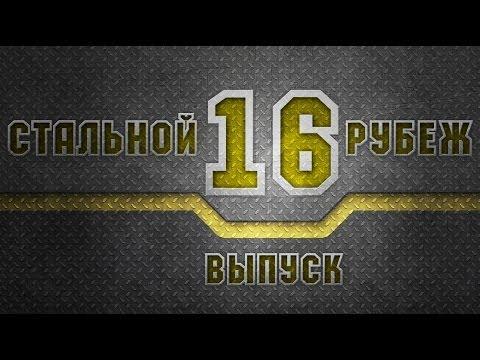 WoT - Стальной рубеж №16 Новости и тактики. Конкурс внутри! via MMORPG.su
