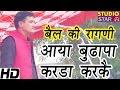 Aaya Budhapa Karda Karke Aazad Khanda Haryanvi Superhit Ragni  Studio Star Haryanvi Ragni waptubes