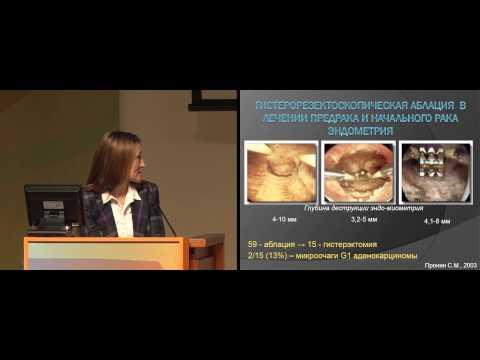 Спорные вопросы сохранения фертильности при начальном раке эндометрия