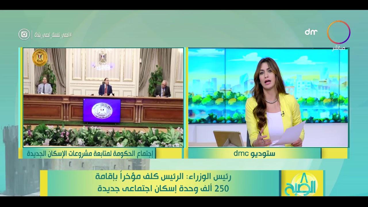 8 الصبح - رئيس الوزراء: الرئيس كلف مؤخرا بإقامة 250 ألف وحدة إسكان اجتماعي جديدة