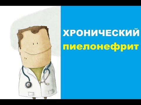 национальное руководство по лечению пиелонефрита