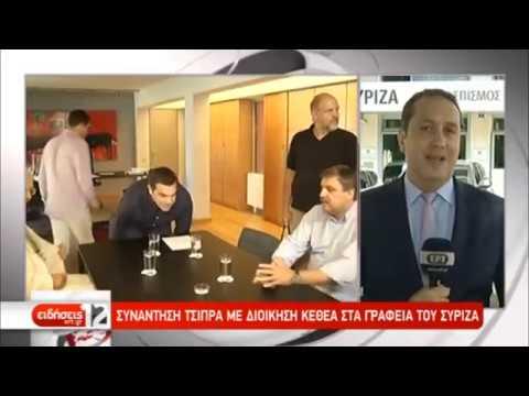 Συνάντηση Τσίπρα με τη διοίκηση ΚΕΘΕΑ | 03/10/2019 | ΕΡΤ