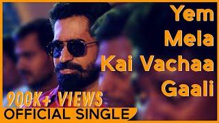Yem Mela Kai Vachaa Gaali Song Video - Yeman, Vijay Antony, Miya George