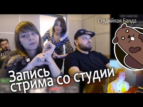 Запись стрима со студии (от 21.05.2017) - DomaVideo.Ru
