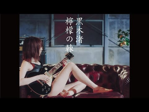黒木渚「檸檬の棘」MV