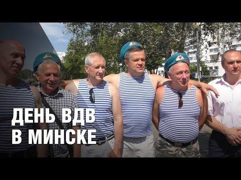 День ВДВ в Минске. Десантники о купании в фонтанах, службе и Дне ВДВ.