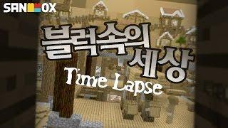 블럭속의 세상!! [미니블럭: 마인크래프트 건축 타임랩스] Minecraft - Mini Block TimeLapse - [KR Bina] [도티]