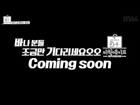 [RealDocumentary] D+B1A4 Preview 3