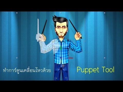 การ์ตูนเคลื่อนไหว - ทำการ์ตูนเคลื่อนไหวด้วย Puppet Tool...