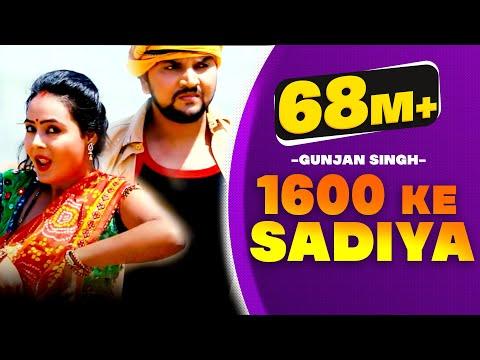 Gunjan Singh & Antra Singh का मगही वीडियो - सोलह सौ के सडिया - 1600 Ke Sadiya - New Magahi Song 2020