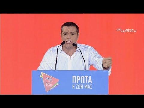Αλ. Τσίπρας: Ζητάμε εντολή ανατροπής για να οικοδομήσουμε μαζί, έξω από τα μνημόνια μια νέα Ελλάδα