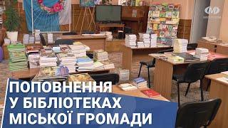 Поповнення у бібліотеках міської громади