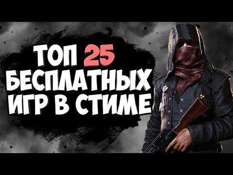 🔥ТОП 25 ЛУЧШИХ БЕСПЛАТНЫХ ИГР В СТИМЕ | ЛУЧШИЕ ИГРЫ (2018) (видео)