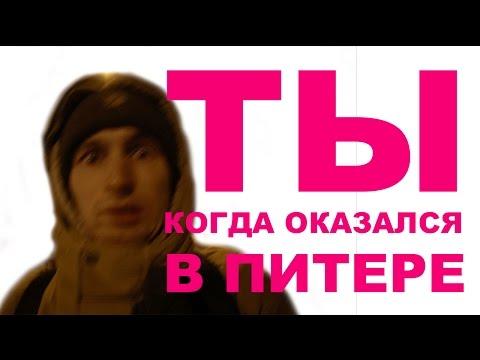 DАILУ ВLОG. МЕРЗКИЙ ПИТЕР - DomaVideo.Ru