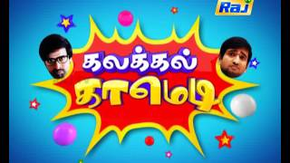Subscribe & Stay connected : https://www.youtube.com/channel/UCo6XUuu19Kh1WCorvh-3vQA?sub_confirmation=1Kalakkal Comedy - Epi- 06  23-07-17.....................For More Videos Visit : http://www.rajtvnet.in/Subscribe & Stay connected : https://www.youtube.com/channel/UCo6XUuu19Kh1WCorvh-3vQA?sub_confirmation=1Also Stay Tuned with us on :-Google Plus - https://plus.google.com/u/0/106281398516203473574Category : Film & AnimationLicense : Standard YouTube License    Category        People & Blogs     License        Standard YouTube License