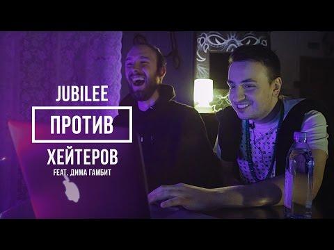 JUBILEE & Дима Гамбит Против Хейтеров #vsrap (2016)