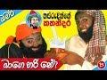 Sinhala Comedy - Funny Stories of MULLAH NASRUDDIN #02