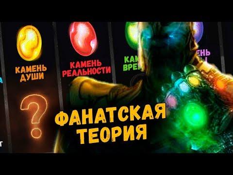 Камень Души давно показали Теория про последний Камень Бесконечности | Мстители Война Бесконечности - DomaVideo.Ru