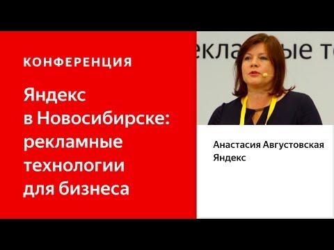Настоящее и будущее интернет-маркетинга. Яндекс в Новосибирске: рекламные технологии для бизнеса (видео)