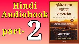 The greatest salesman in the world in hindi | part 2 | hindi audiobook | Og mandino