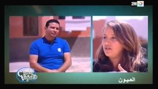 واش فهمتونا : مع شباب مدينة العيون عن الانفتاح و الهوية -الأحد 30 غشت