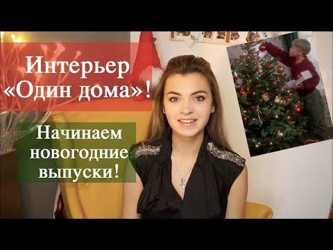 Video Один дома | Интерьер дома | Рождественский декор | Vittoria Selina download in MP3, 3GP, MP4, WEBM, AVI, FLV January 2017