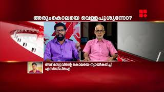 Video അരുംകൊലയെ വെള്ളപൂശുന്നോ? EDITORS HOUR_Malayalam Latest News_Reporter Live MP3, 3GP, MP4, WEBM, AVI, FLV Juli 2018