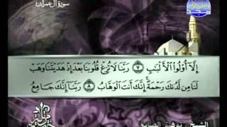 المصحف المرتل 03 للشيخ توفيق الصائغ حفظه الله