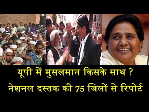 यूपी के मुसलमान किसे देंगे वोट-75 जिलों से रिपोर्ट